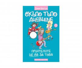 Детска занимателна книжка Скъпо дневниче: Приятелите не са за това, книга 9