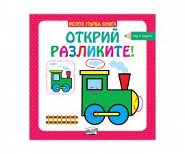 Образователни книги Издателства 3501-676