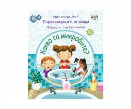 Образователни книги Издателства 3502-742