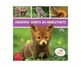 Образователни книги Издателства 3502-868