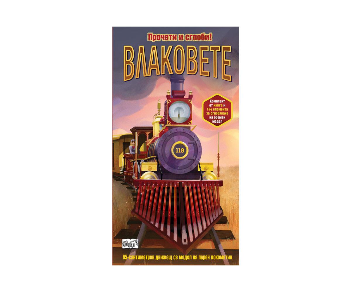 Занимателни книги Издателства 3502-845
