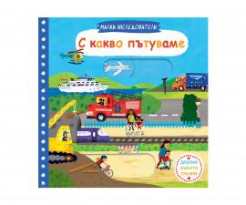 Занимателни книги на Издателство Фют -Малки изследователи: С какво пътуваме