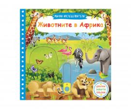 Занимателни книги на Издателство Фют -Малки изследователи: Животните в Африка