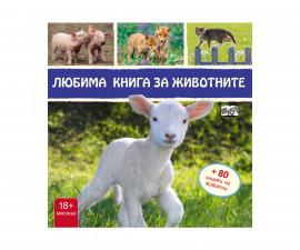 Образователни книги Издателства 3800083817994