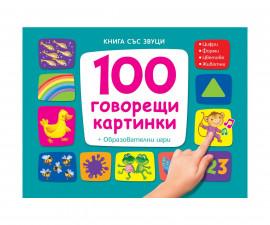 Занимателни книги на Издателство Фют -100 говорещи картинки