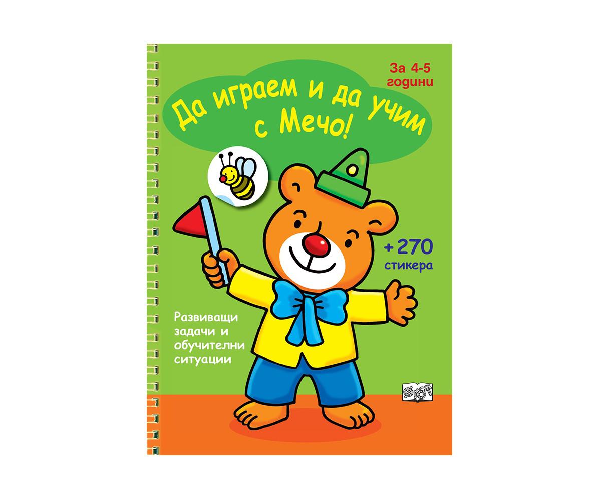 Занимателни книги Издателства Издателство Фют 3401-149