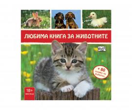 Образователни книги Издателства 3502-328