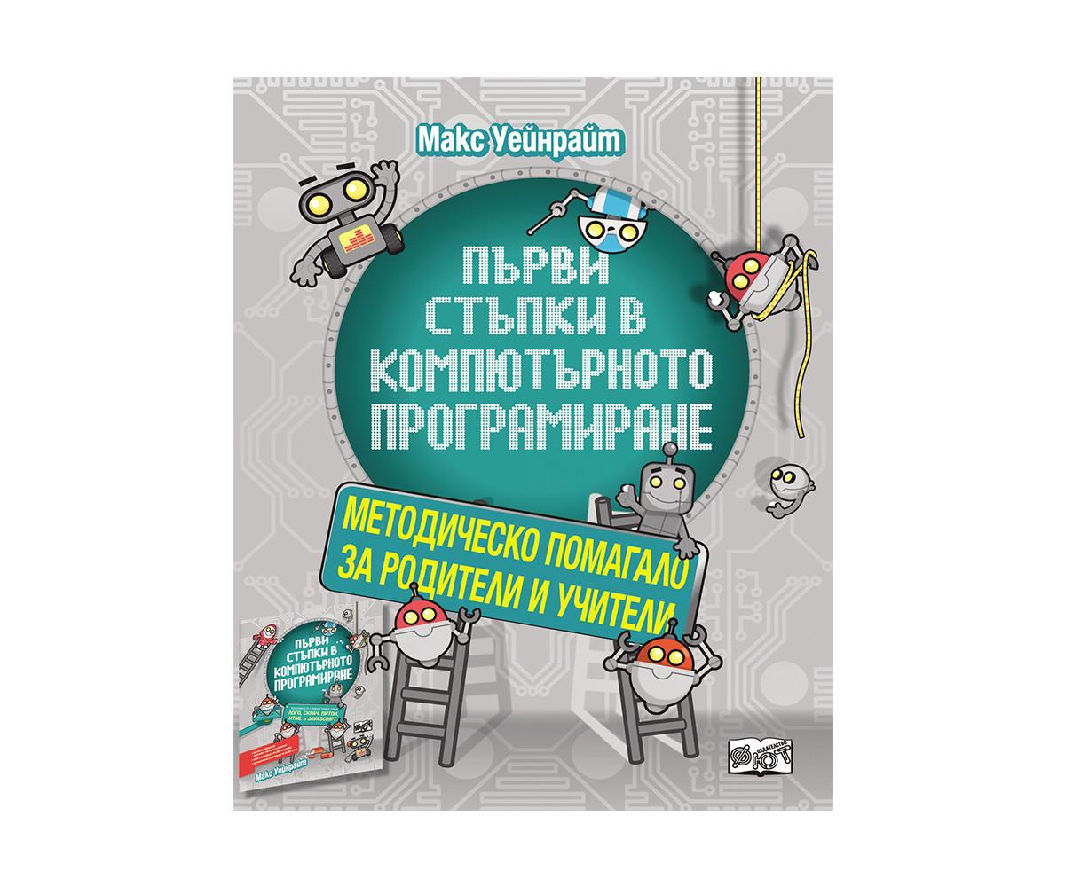Образователни книги Издателства Издателство Фют 3502-596