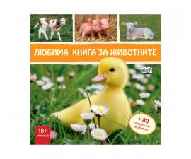 Образователни книги Издателства 3502-798
