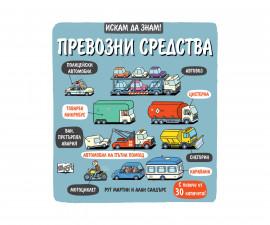 Образователни книги Издателства 3502-791