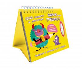 Образователни книги Издателства 3800083817215