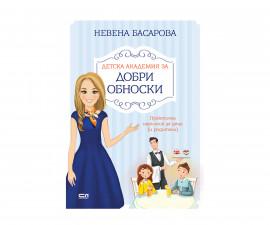 Детска образователна книжка на Издателство Софтпрес - Детска академия за добри обноски