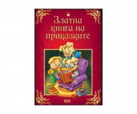 Детска занимателна книжка на Издателство Софтпрес - Златна книга за приказките