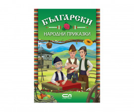 Детска занимателна книжка на Издателство Софтпрес - Български народни приказки