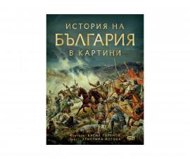 Детска образователна книжка на Издателство Софтпрес - История на България в картини
