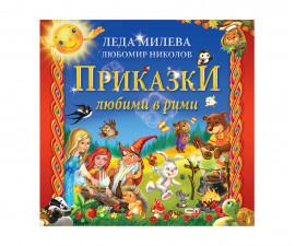 Детска занимателна книжка на Издателство Софтпрес -Приказки любими в рими