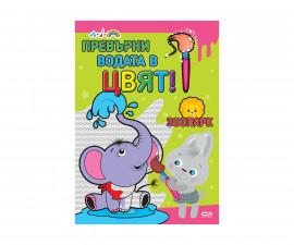 Детска занимателна книжка на Издателство Софтпрес - Превърни водата в цвят! Зоопарк