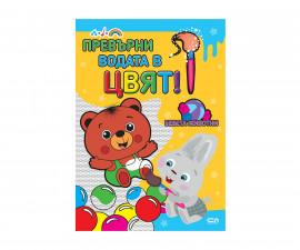 Детска занимателна книжка на Издателство Софтпрес - Превърни водата в цвят! Бебета животни