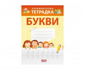 Детска образователна книжка на Издателство Софтпрес - Упражнителна тетрадка, Букви