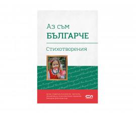 Детска образователна книжка на Издателство Софтпрес - Аз съм българче - Стихотворения