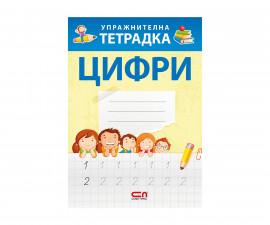 Детска образователна книжка на Издателство Софтпрес - Упражнителна тетрадка, Цифри