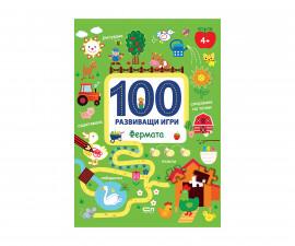 Детска образователна книжка на Издателство Софтпрес - Фермата, 100 развиващи игри