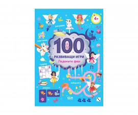 Детска образователна книжка на Издателство Софтпрес - 100 развиващи игри - Ледените феи