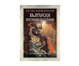 Детска образователна книжка на Издателство Софтпрес - Енциклопедия Български митични създания