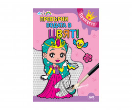Детска занимателна книжка на Издателство Софтпрес - Превърни водата в цвят! Принцеси