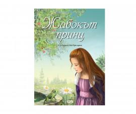 Детска занимателна книжка на Издателство Софтпрес - Жабокът Принц, Илюстрации Ана Григориев