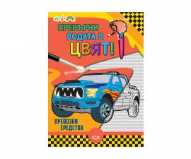 Детска занимателна книжка на Издателство Софтпрес - Превърни водата в цвят! Превозни средства