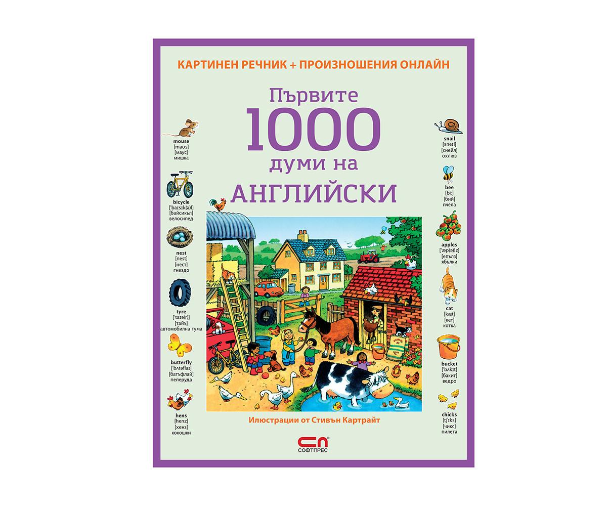 Детска образователна книжка на Издателство Софтпрес - Първите 1000 думи: Английски, Картинен речник + произношения
