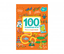 Детска образователна книжка на Издателство Софтпрес - 100 развиващи игри - Учи и оцветявай