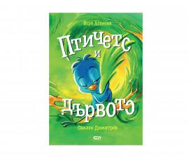Детска занимателна книжка на Издателство Софтпрес - Птичето и дървото
