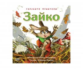 Детска книжка със стихове на Издателство Софтпрес - Зайко, Горските приятели