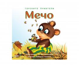 Детска книжка със стихове на Издателство Софтпрес - Мечо, Горските приятели