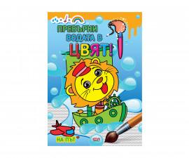 Детска занимателна книжка на Издателство Софтпрес - Превърни водата в цвят! На път