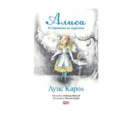 Детска класическа литература на Издателство Софтпрес - АЛИСА в Страната на чудесата