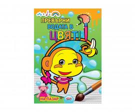 Детска занимателна книжка на Издателство Софтпрес - Превърни водата в цвят! На пазар