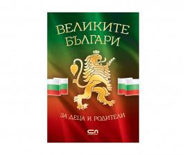 Детска образователна книжка на Издателство Софтпрес - Великите българи, за деца и родители