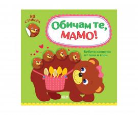 Детска занимателна книжка на Издателство Софтпрес - Обичам те, мамо! Бебета животни от поля и гори