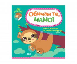 Детска занимателна книжка на Издателство Софтпрес - Обичам те, мамо! Бебета животни от топлите страни
