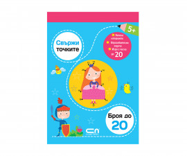 Детска образователна книжка на Издателство Софтпрес - Свържи точките: броя до 20