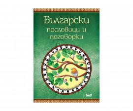 Детска образователна книжка на Издателство Софтпрес - Български пословици и поговорки