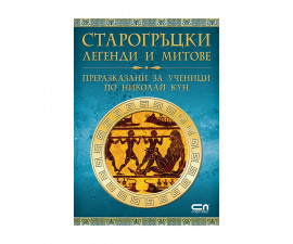 Детска образователна книжка на Издателство Софтпрес - Старогръцки легенди и митове