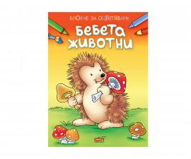 Детска занимателна книжка на Издателство Софтпрес - Блокче за оцветяване, Бебета животни