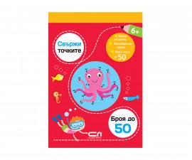 Детска образователна книжка на Издателство Софтпрес - Свържи точките: броя до 50