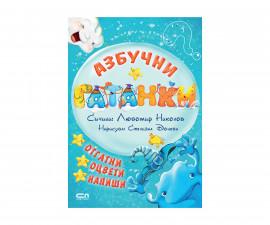 Детска образователна книжка на Издателство Софтпрес - Азбучни гатанки