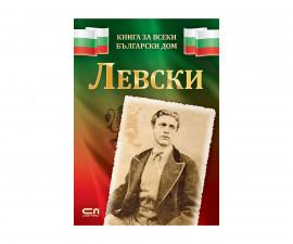 Детска образователна книжка на Издателство Софтпрес - ЛЕВСКИ