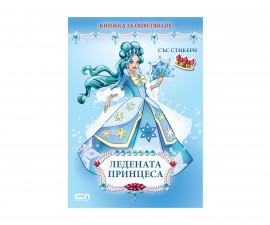 Детска занимателна книжка на Издателство Софтпрес - Ледената Принцеса (със стикери)